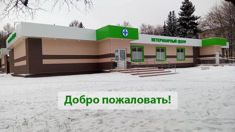 Ветцентр доктора Воронцова