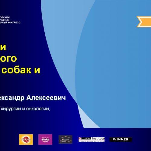 XXIX Московский международный ветеринарный конгресс